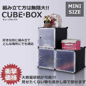 組み立て方は無限大!! ミニキューブボックス 棚 好きな形に組み立て可能  透かし扉搭載 KZ-MINICUBE 予約|kasimaw
