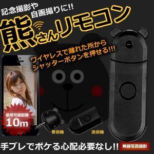 【限定10台】iPhone iPad 用 無線シャッターボタン 熊さんリモコン KZ-IPSHOT 即納|kasimaw