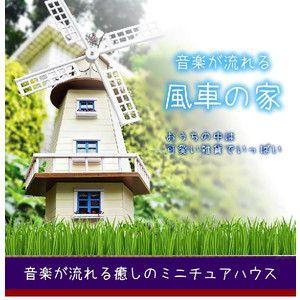 ミニチュア ハウス ドールハウス 風車のお家 コレクション おもちゃ 女の子 KZ-A-013 即納|kasimaw
