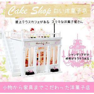 ミニチュア ハウス ドールハウス ケーキ 洋菓子 店 コレクション おもちゃ 女の子 KZ-X006 予約|kasimaw