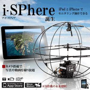 iPhone iPad で空からモニタリング操縦できる 未来型ラジコン i-SPhere アイ・スフィア が登場 !!! バンパー KZ-ISPHERE 即納|kasimaw