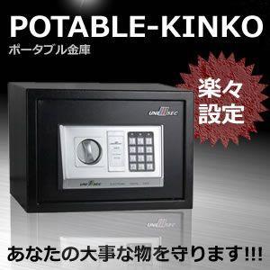 簡単設置で 楽々設定 の頑丈金庫 ポータブル金庫 電子ロック テンキー式 非常開錠キー2本付き KZ-SAFE-BOX 予約|kasimaw