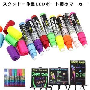 LED PRボード用 マーカー 8本セット マジック ペン KZ-MARKER 即納|kasimaw