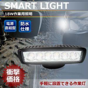 LED作業灯 ワークライト 18W 防水 高輝度 長寿命 カー用品 人気 KZ-KL18W 予約|kasimaw
