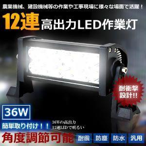 LED作業灯 ワークライト 36W 12連 高出力 汎用LED作業灯 防水 カー用品 人気 KZ-KLY32W 予約|kasimaw