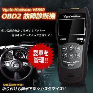OBD2 コネクター メーター 故障 車 診断 カー用品 人気 車中泊 KZ-OB890 予約|kasimaw
