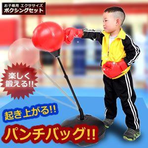 お子様用 エクササイズ ボクシングセット パンチ ストレス解消 起き上がる パンチバッグ サンドバッグ トレーニング 子供用 KZ-BXSET 即納|kasimaw