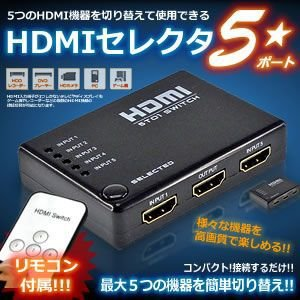 リモコン付き HDMIセレクタ 5ポート 複数のHDMI機器の接続 切替が可能 コンパクト PS3 DVD KZ-HDMI5 予約|kasimaw