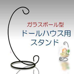 ガラスボール ドールハウス 音感センサー搭載 LEDライト組立式 KZ-GBS  即納|kasimaw