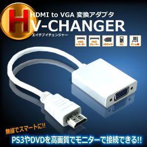 HDMI to VGA 変換アダプタ PS3やDVDを高画質でモニターで接続できる!! HDMIをVGAに変換 KZ-HVCHANG  即納|kasimaw