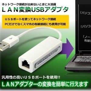 LAN変換USBアダプタ USBポートを使ってネットワーク接続 スマホの有線接続にも使用可能 KZ-LANSB 即納|kasimaw
