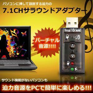 迫力の仮想 7.1CH サラウンド を楽しめる !!! サラウンドUSBアダプター KZ-V7CSA 即納|kasimaw
