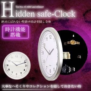 コレクションを隠す 時計機能搭載 壁掛け時計型金庫 SAFE CLOCK 小物入れ 収納 へそくり 金庫 KZ-KKC 即納|kasimaw
