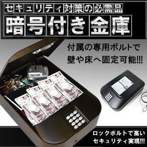 金庫 家庭用 電子ロック 防犯 おしゃれ 暗号 頑丈 壁 床 固定 KZ-KANEKO 即納|kasimaw