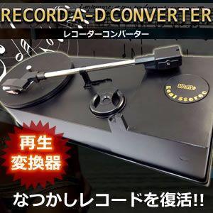 なつかしレコードを復活!! アナログレコード 再生 変換器 MP3 デジタル A-D変換 KZ-RECVT 即納|kasimaw
