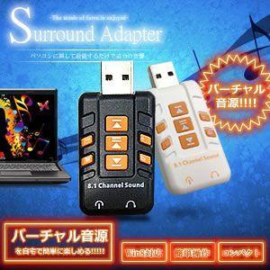 8.1CH サラウンドUSBアダプター USB HIDクラス1.1対応 バーチャル音源 サラウンド 満喫できる 迫力の仮想 KZ-V8CSA 即納|kasimaw