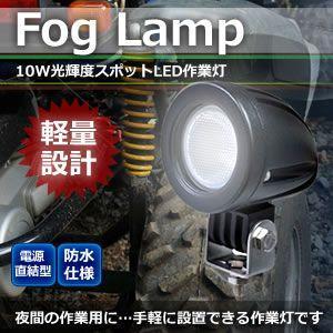 LED作業灯 ワークライト 10W 高輝度 スポット 照明 フォグランプ カー用品 人気 KZ-SL10W 即納 kasimaw