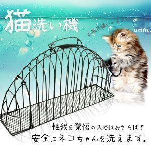 子犬 猫洗い機 キャットウォッシュ 怪我をせずに猫ちゃんのお風呂 水嫌い 子猫  KZ-NECOW 即納|kasimaw