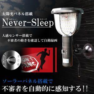 防犯カメラ ネヴァースリープ 太陽光パネル搭載 人感センサー搭載 高画質 自動充電 暗闇 KZ-NEVCAM 即納|kasimaw