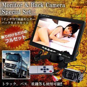7インチ 液晶モニター と 暗視対応 バックカメラ 12V フルセット 大型車 取付可能 明るさ自動認識 電源直結 車中泊 KZ-7MNBK 即納|kasimaw