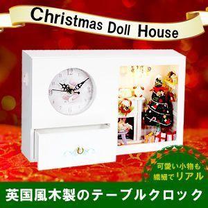 クリスマス ドール ハウス 手作り 可愛い 女の子 プレゼント KZ-CRDOLL 予約|kasimaw