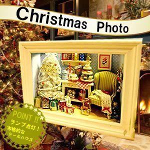 ドール ハウス クリスマス フォト 手作り 可愛い 女の子 プレゼント KZ-PTNEC 即納|kasimaw
