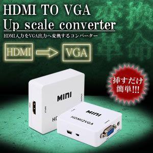1080P 対応 HDMI 入力 を VGA 出力 へ 変換 する コンバーター 電源不要 コンパクト KZ-HDVG 予約|kasimaw