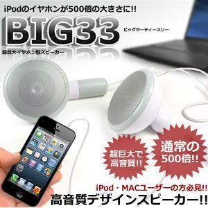 イヤホンが500倍になっちゃった!!! 高音質スピーカー BIG33 iPhone PC iPod から音楽を聴こう KZ-BIG33 即納|kasimaw