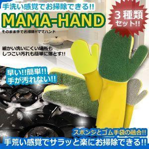 手洗い感覚でお掃除できる!! ママハンド スポンジ と ゴム手袋 の融合!! 3種類 セット KZ-MAMAHAND 即納|kasimaw