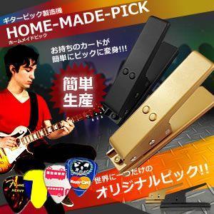 ギター ピック 製造機 オリジナルピック ギター KZ-HMPK  即納|kasimaw