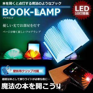 【年末SALE】本を開くと点灯する 魔法のような本型ライト ブックランプ LEDライト 10個搭載 3色カラー インテリア 魔法の本 KZ-MAHON 予約|kasimaw