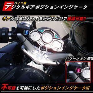 バイク用品 いま何速かわかる デジタルギアポジション インジケータ KZ-DEGIA 予約|kasimaw