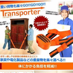 重い荷物も楽々 トランスポーター バンド 体にかかる負担を軽減 お引っ越し お部屋の模様替え 簡単固定 2本 KZ-TRASPO 即納|kasimaw
