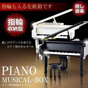 ピアノ型 化粧箱 オルゴール 癒しのサウンド を 奏でる開閉式の指輪ケース プレゼント サプライズ KZ-PIKEOL 即納|kasimaw