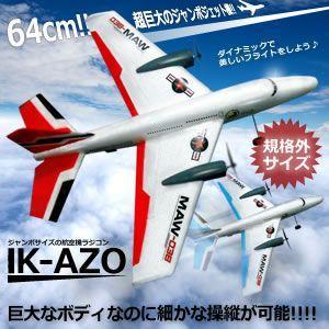 超巨大 64cm のジャンボジェット機 ラジコン  ダイナミックで 美しいフライトを実現 高性能 2CH セスナ 航空機 KZ-IKAZO 予約|kasimaw