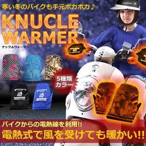 【年末SALE】寒い冬の バイク も 手元ポカポカ 電熱式 ナックルウォーマー 約40度〜46度 取り外し簡単 冬 KZ-KNUC 即納|kasimaw