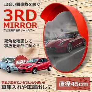 安全 反射鏡 サードミラー 直径45cm型 車やバイク 子供の飛び出し を確認して事故を未然に防ぐ 安心 車中泊 KZ-3RDMI-45  予約|kasimaw