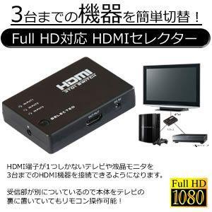 3台までの機器を簡単切替! リモコン切替可能 HDMIセレクター 電源不要 FullHD 1080 KZ-HDMI3 即納|kasimaw