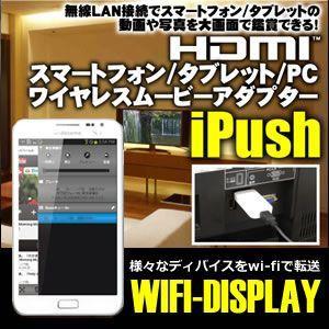 iPhone iPad スマホ 様々なディバイスを WIFI 転送 ディスプレイ アダプター KZ-IPUSH 予約|kasimaw