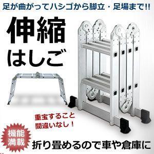折り畳み式 伸縮はしご 自由自在 足が曲がってハシゴから脚立・足場まで 洗車 塗装 手入れ 重宝 コンパクト KZ-CONHASI 予約|kasimaw