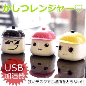 【限定6台】USB加湿器 かわいい ミニ コンパクト かしつレンジャー KZ-RENJA 即納|kasimaw