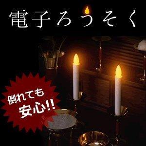 LED ろうそく ライト ガーデン イルミネーション  仏壇 安心 安全 簡単 KZ-LOUSOKU 即納|kasimaw