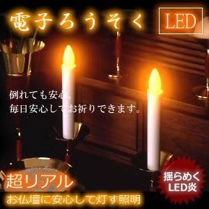 LED ろうそく ライト 仏壇 安心 安全 LED炎 本物そっくり 簡単 供養 お祈り インテリア 照明 KZ-LOUSOKU 予約|kasimaw