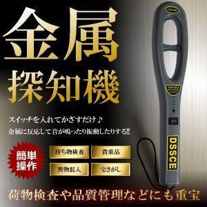 金属探知機 スイッチ を 入れて かざすだけ 簡単操作 センサー KZ-MTLD 即納|kasimaw