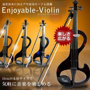 エンジョイブル バイオリン デモ演奏 モード搭載 で弾いた 感覚を楽しめる KZ-ENVIO 予約|kasimaw