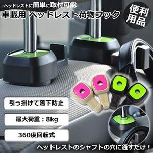 ヘッドレストのシャフト棒につけるだけ! 簡単 ヘッドレスト荷物フック 2個セット 落下防止 鞄 KZ-HEADHOOK 予約|kasimaw