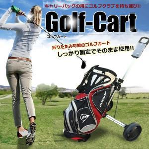 ゴルフカート 折りたたみ可能 超軽量 2.55kg キャリーバッグの用に 持ち歩き ヨーロッパスタイル KZ-GOLFCAR 即納|kasimaw