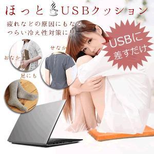 【限定9台】ホット クッション 座布団  USB電源であったか KZ-HOKKUN  即納|kasimaw