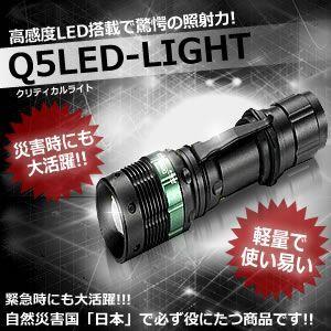 Q5LEDライト 高感度LED搭載で驚愕の 照射力 災害時 軽量 3段階の 明るさ調節 KZ-KURIRAI 即納|kasimaw