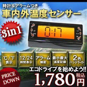 エコドライブ 車内 車外 温度センサー 時計 アラーム 多機能搭載 車中泊 KZ-T23 即納|kasimaw